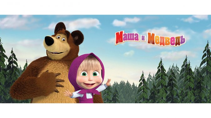 masha_and_the_bear_-_h_2015.jpg